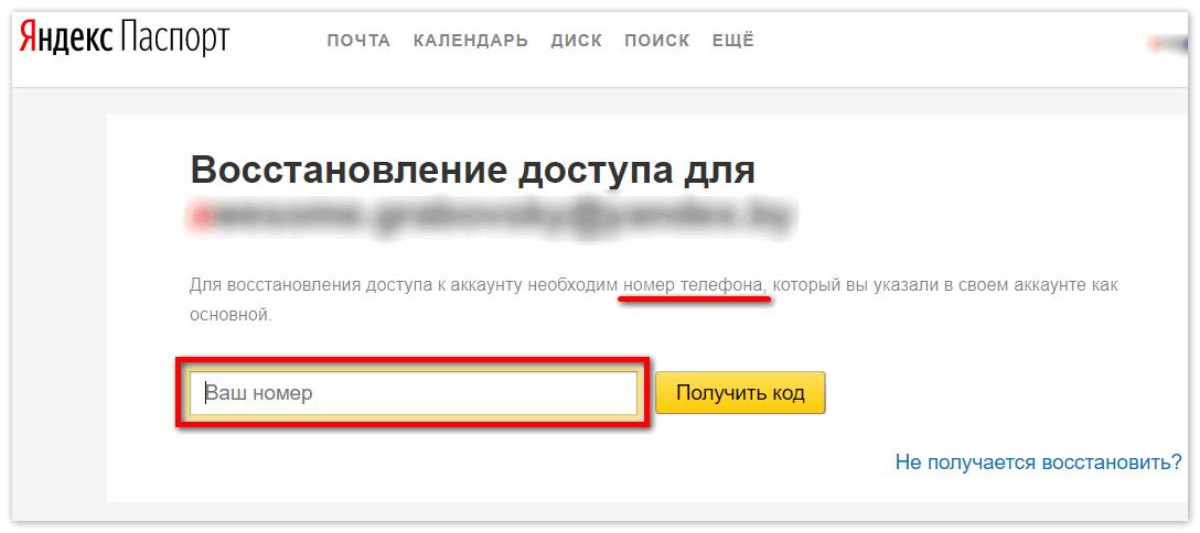 Восстановление доступа Яндекс через телефон