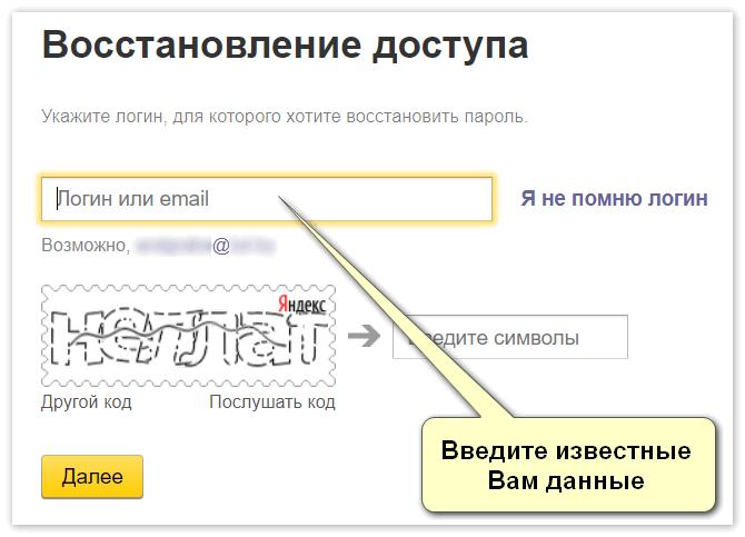 Восстановление доступа Яндекс