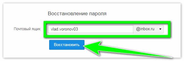 Востановить пароль в облаке Mail.Ru