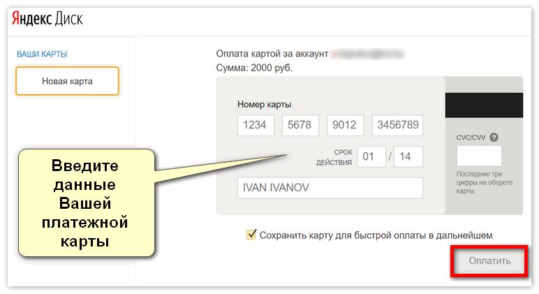 Введите данные платежной карты для Яндекс Диск