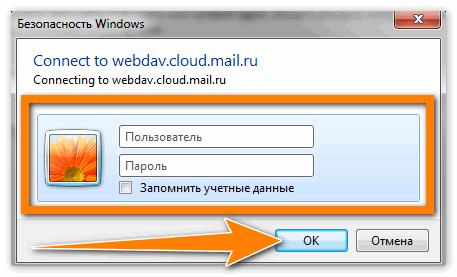 Ввести логин и пароль Mail диска