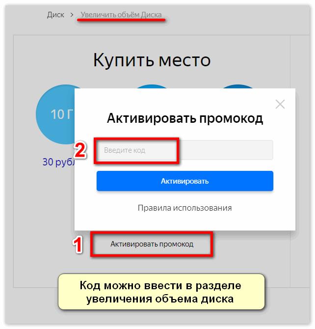 Ввод промокода Яндекс Диск