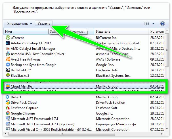 Выбрать Mail диск в разделе программы