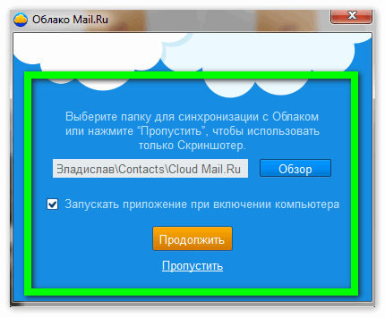 Выбрать папку для Mail диска