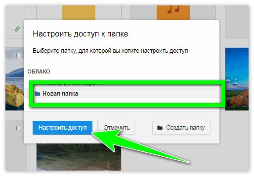 Выбрать папку для сайта Mail.Ru