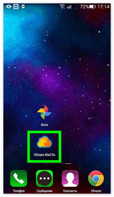 Выбрать приложение Облако Майл.Ру