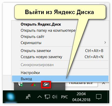 Выход из Яндекс Диска