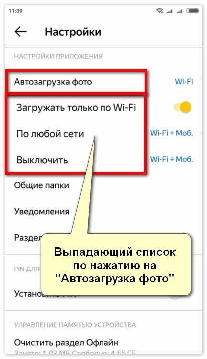 Выпадающий список по нажатию на Автозагрузка фото в Яндекс Диск