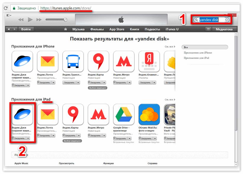 Яндекс Диск для ipad на itunes