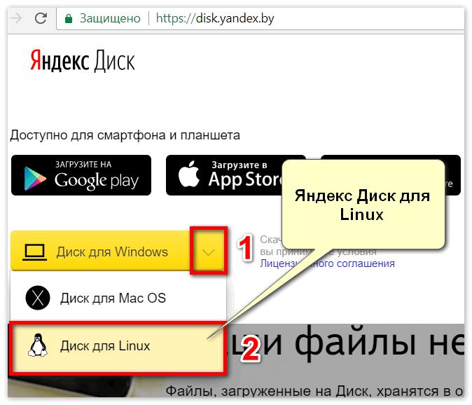 Яндекс Диск для Linux
