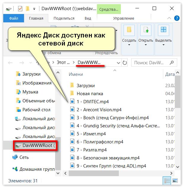 Яндекс Диск доступен как сетевой диск
