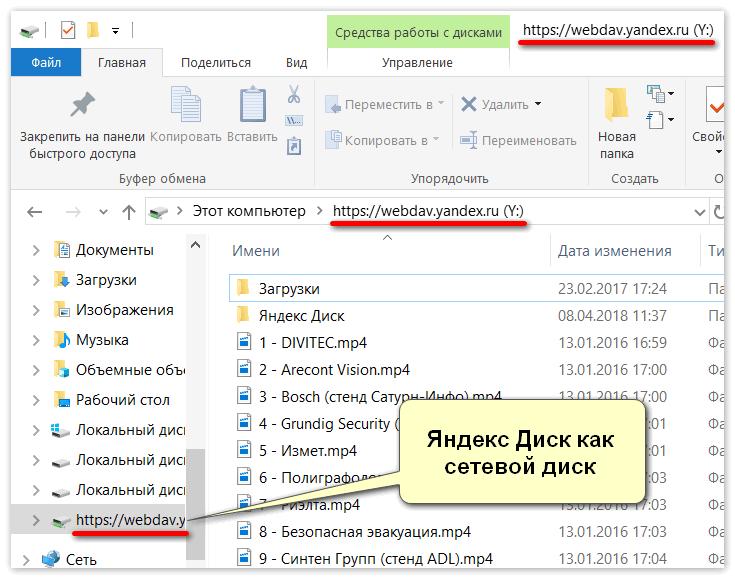 Яндекс Диск как сетевой диск webdav