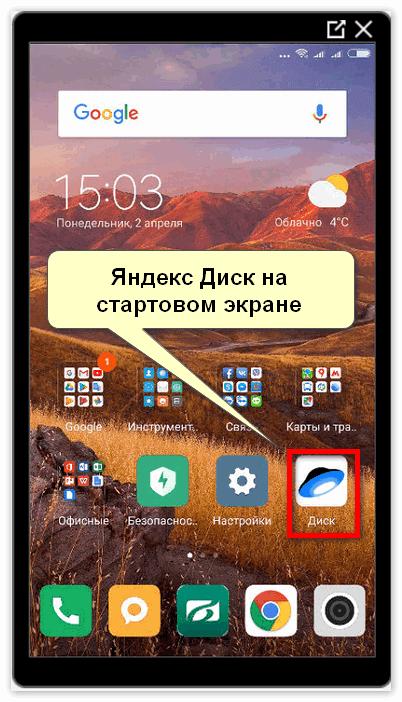 Яндекс Диск на стартовом экране