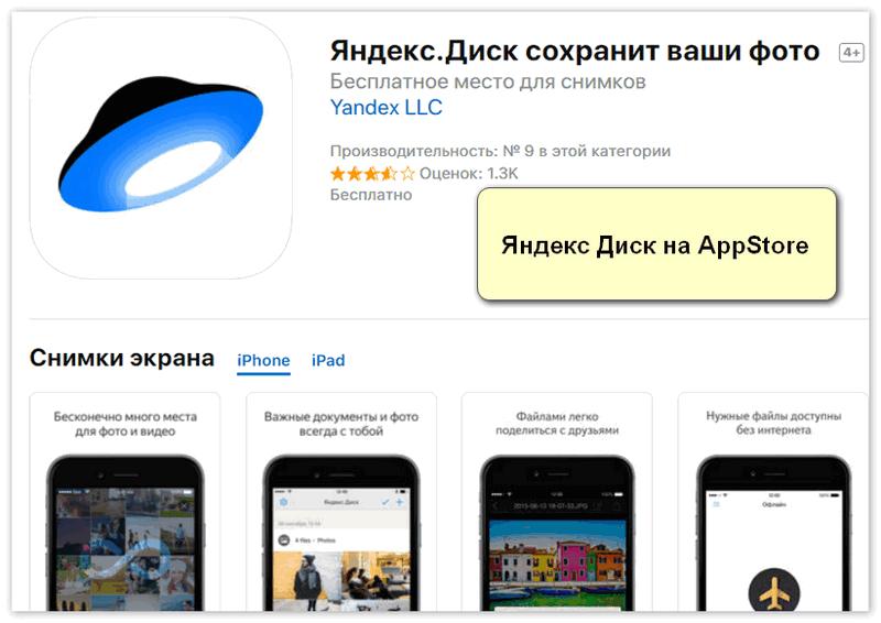 Яндекс Диск в AppStore