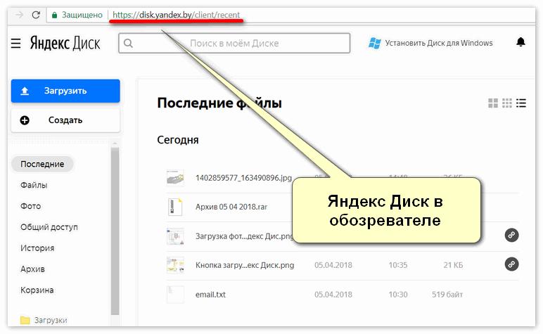 Яндекс Диск в обозревателе
