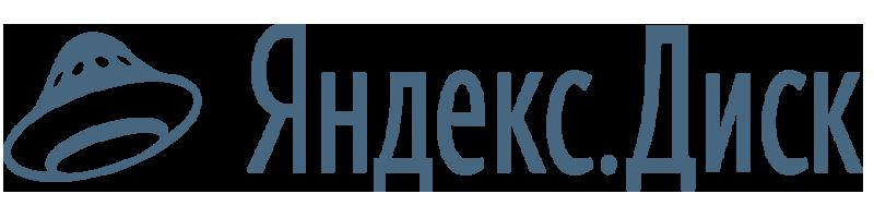 Логотип Яндекс Диска