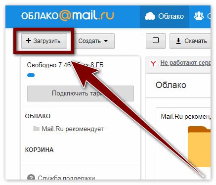 Загризить файлы в Mail диск