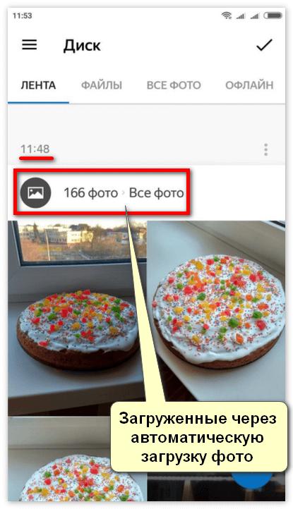 Загруженные через автоматическую опцию фото в Яндекс Диск