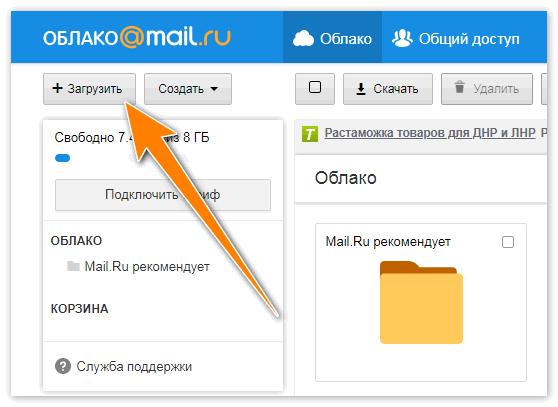Загрузить файл с ПК
