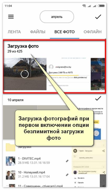 Загрузка фотографий при первом включении опции безлимитной загрузки фото