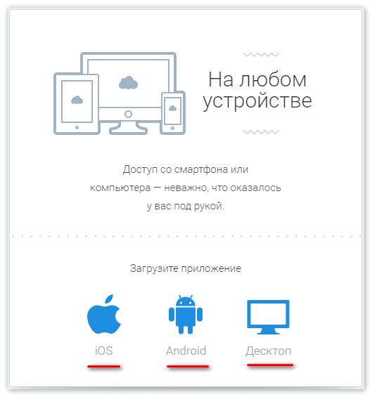 Загрузка Mail облака с официального сайта