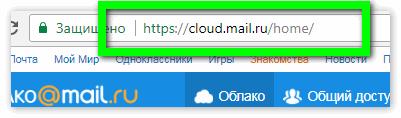 Зайти на сайт облака Майл.Ру