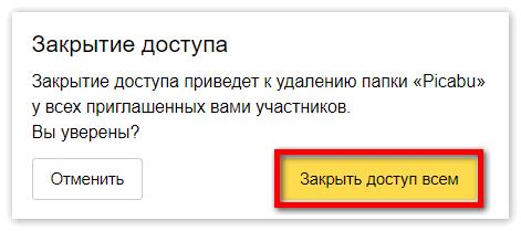 Закрытие доступа папки Яндекс Диск