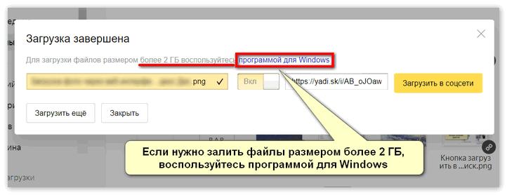 Залитие файла более 2 ГБ в Яндекс Диск