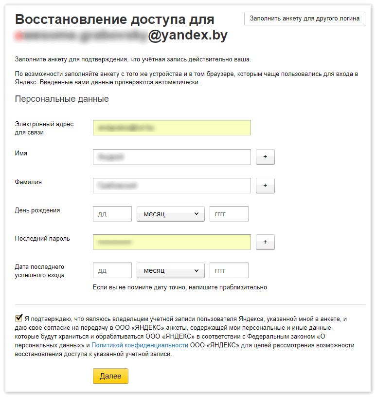 Заполнение анкеты для восстановления ящика Яндекс