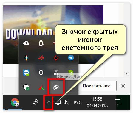 Значок скрытых иконов в Windows
