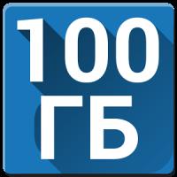 100 ГБ в подарок