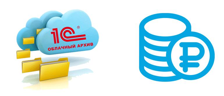1С облачный архив - стоимость и использование