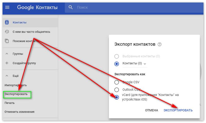 Экспорт контакта Гмайл в iCloud