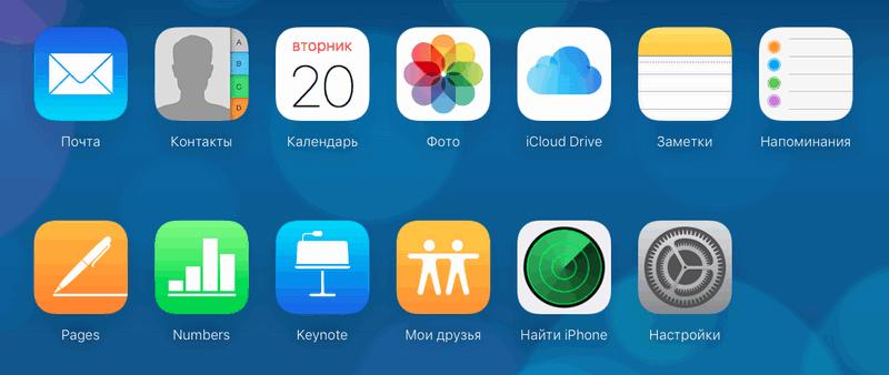 iCloud в браузере ПК