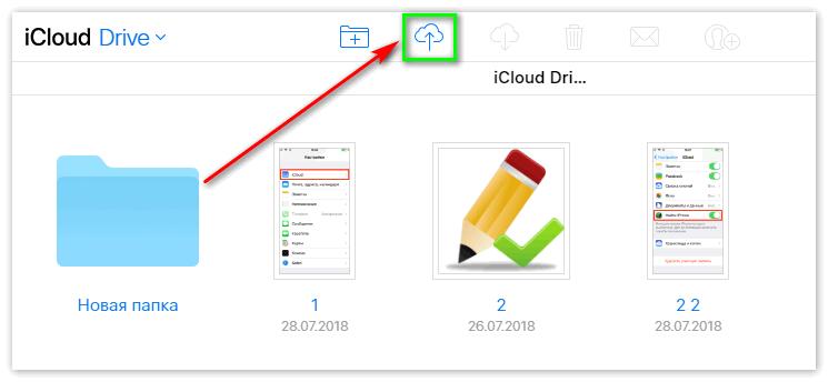 Иконка Загрузить в iCloud Drive