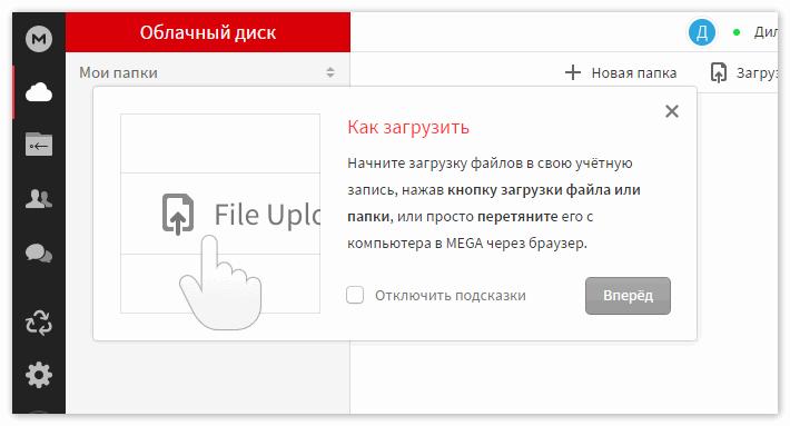 Интерфейс Мега Диска