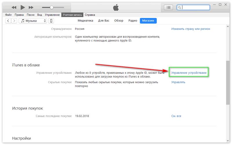 iTunes в облаке