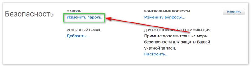 Изменение пароля от Apple ID