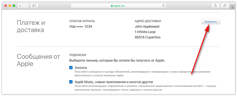 Изменение Платежа и доставки в Apple ID