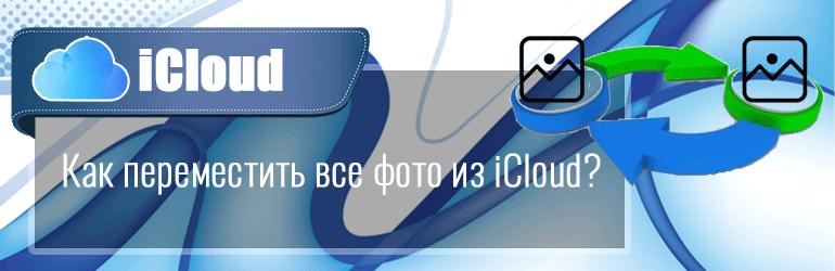 Как переместить все фото из iCloud?