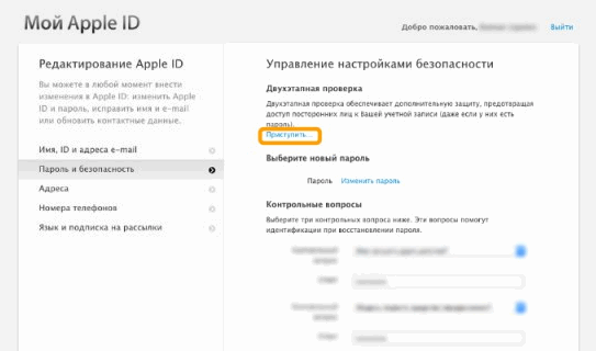 Ключ восстановления Apple ID