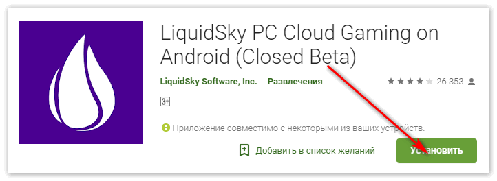 LiquidSky PC Cloud Gaming on Android в Гугл Плей