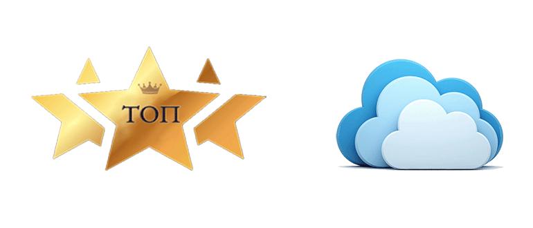 Лучшие облачные хранилища данных