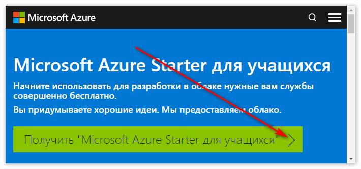 Microsoft Azure для студентов
