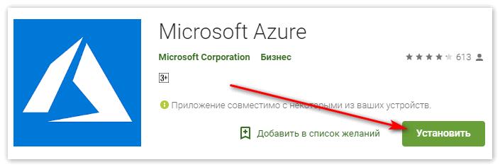 Microsoft Azure в Гугл Плей
