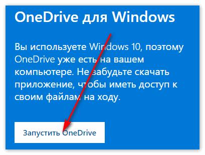 Официальный сайт OneDrive