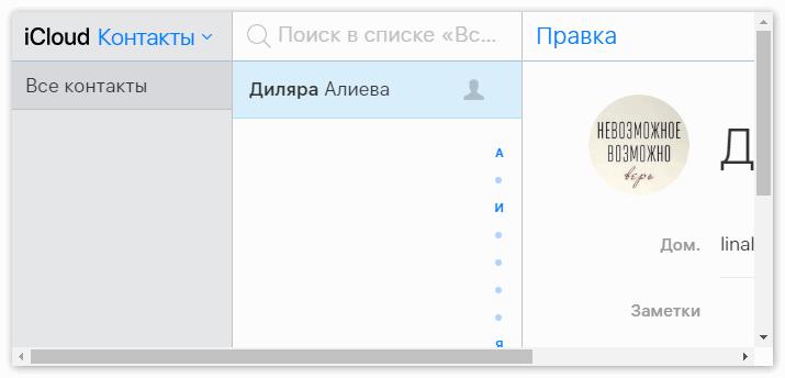 Окно iCloud Контакты