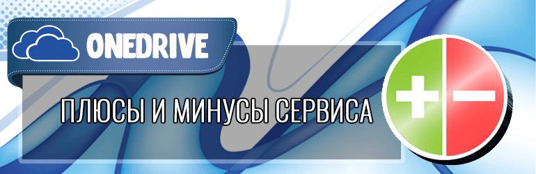 OneDrive - плюсы и минусы сервиса