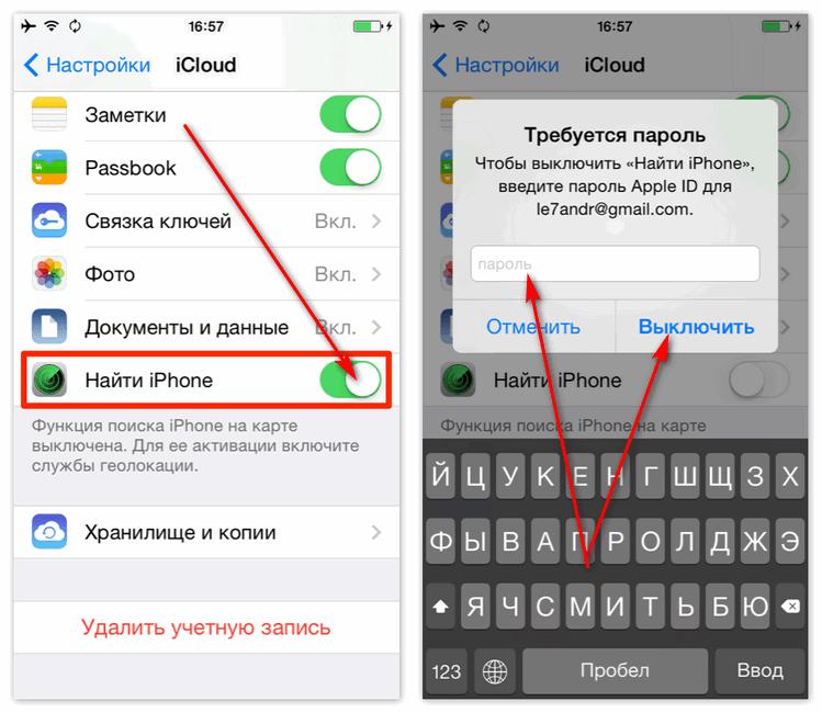 Отключение функции «Найти iPhone»