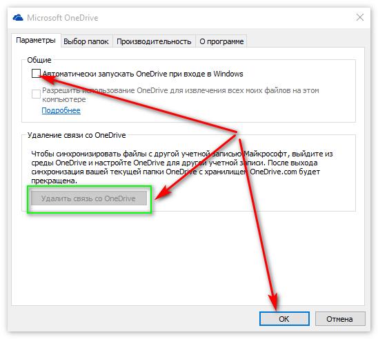 Отключение OneDrive на Windows 10